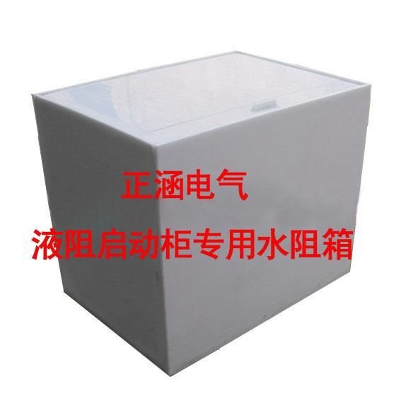 液阻起动柜专用水箱