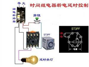 通电延时断电-电工常见电路图 电工常见接线图 电工基础知识学习